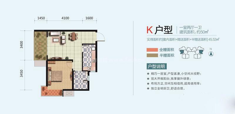 K户型 1室2厅1卫1厨  建筑面积50㎡