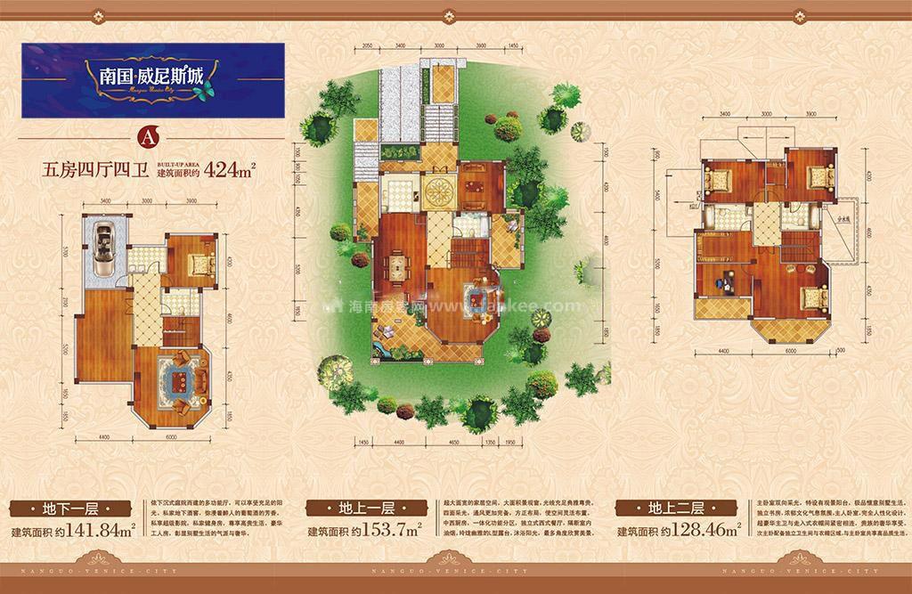 大别墅A户型5房4厅4卫 建筑面积约424㎡