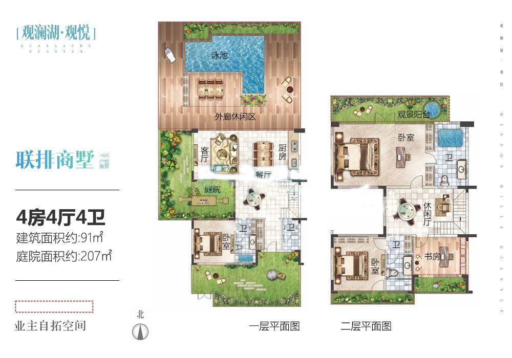 联排商墅HXJS户型 4房4厅1厨4卫 建面91㎡
