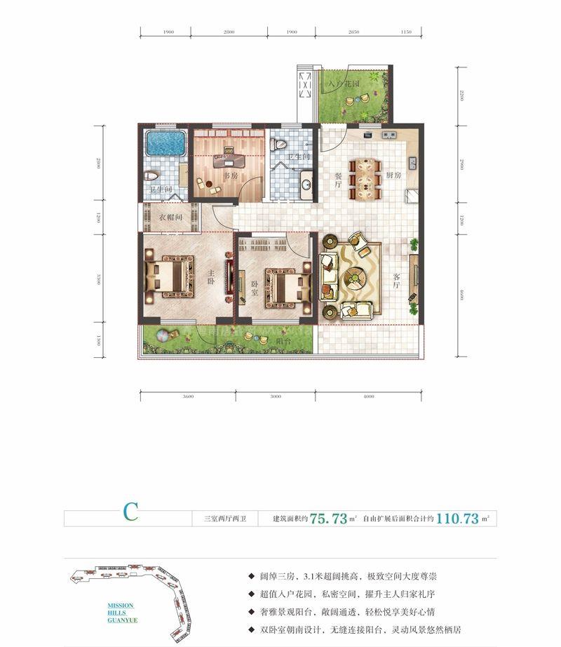 C户型 3室2厅2卫1厨  建筑面积75.73㎡
