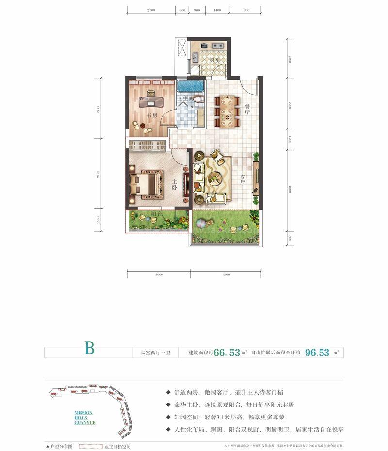 B户型 2室2厅1卫1厨  建筑面积66.53㎡