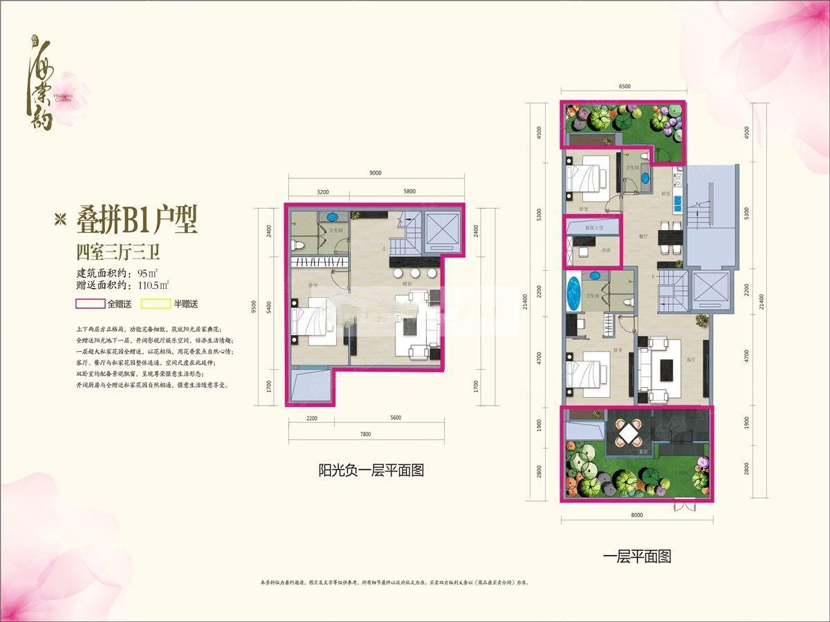 叠拼别墅B1户型 阳光负一层 4房3厅1厨3卫 建面95㎡