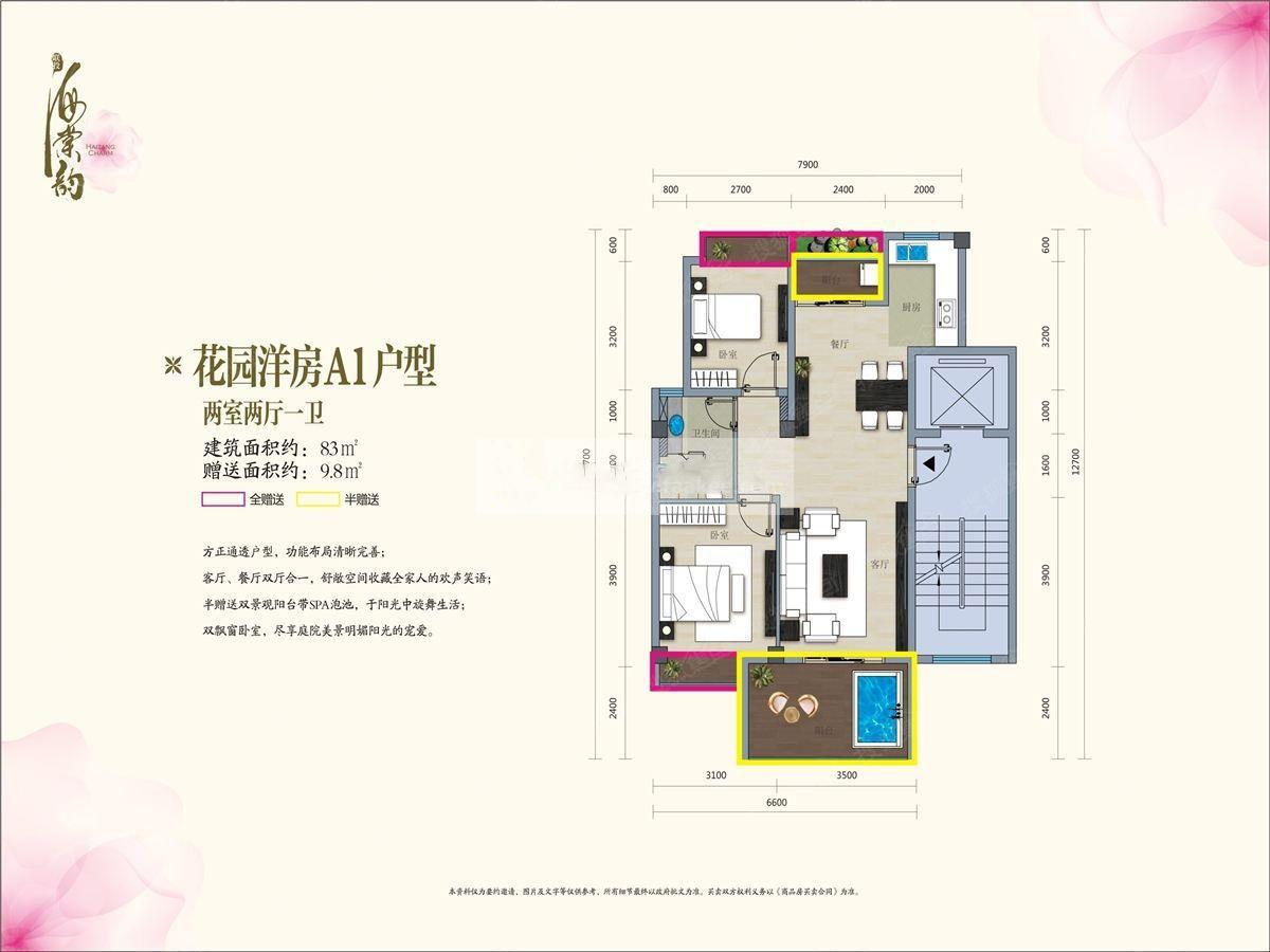 花园洋房A1户型 2房2厅1厨1卫 建面83㎡