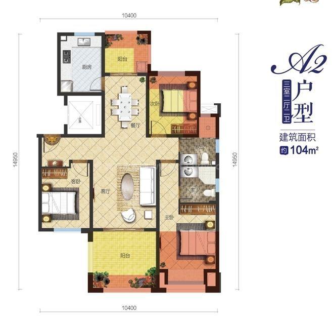 A2户型 3室2厅2卫1厨 104㎡