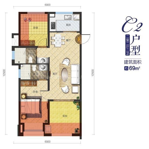 C2户型 2室2厅 69㎡