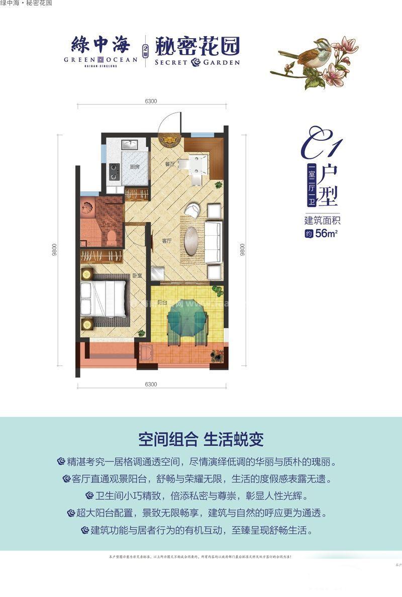 二期C1户型 1房2厅1厨1卫 56㎡.
