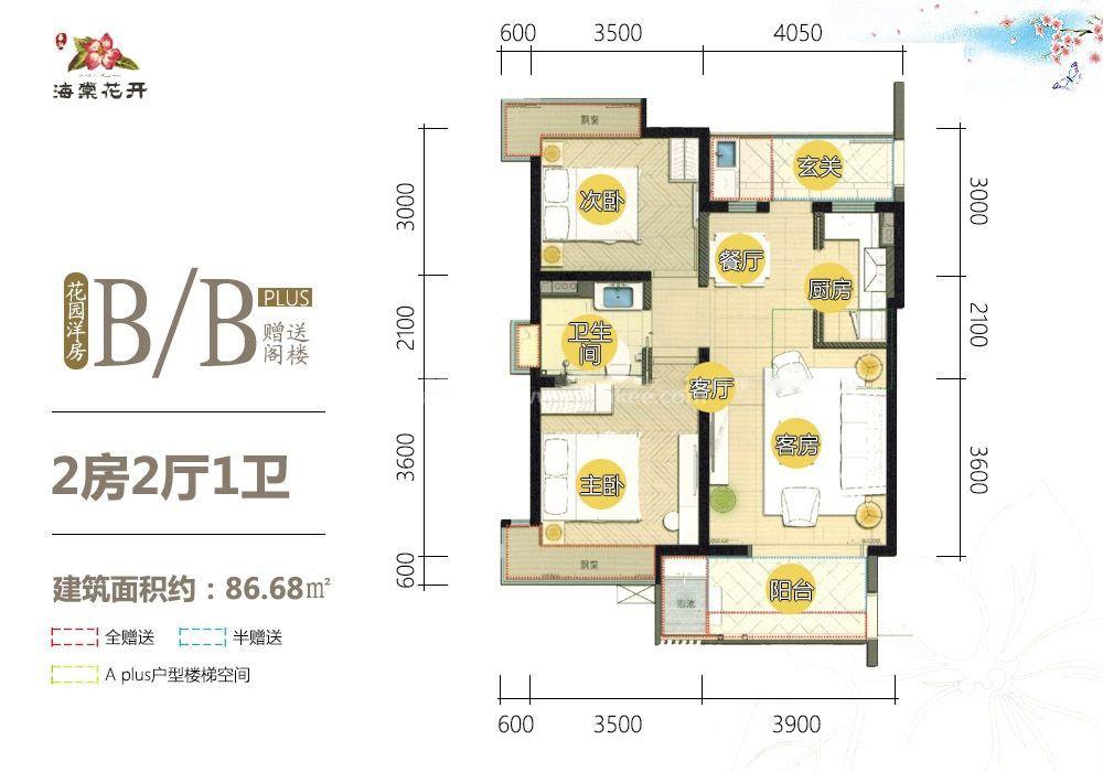 花园洋房B户型 2房2厅1厨2卫 建筑面积86.68㎡