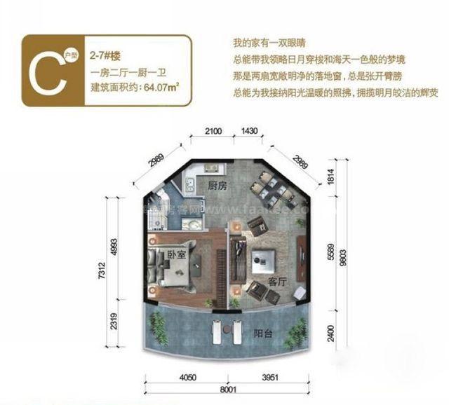 2-7#-C户型 1室2厅1卫1厨 建面60.07㎡
