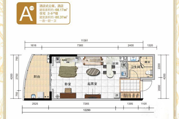 A户型 1室1厅1卫1厨 建面60.37㎡