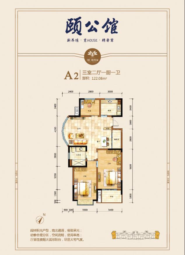 A2户型 3房2厅1厨1卫 建筑面积约122.08平