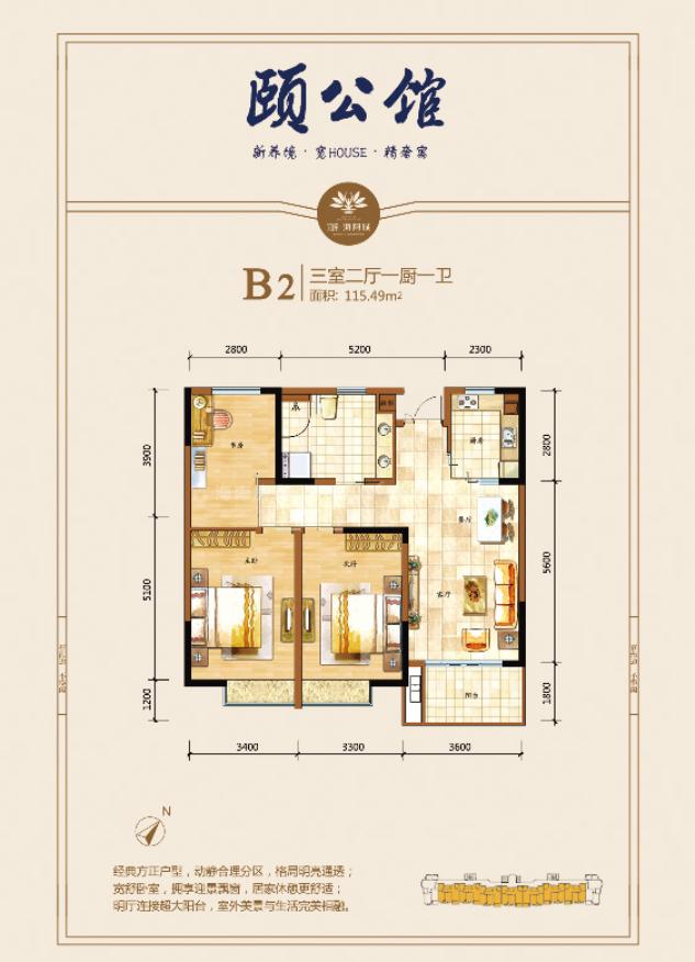 B2户型 3房2厅1厨1卫 建筑面积约115.49平