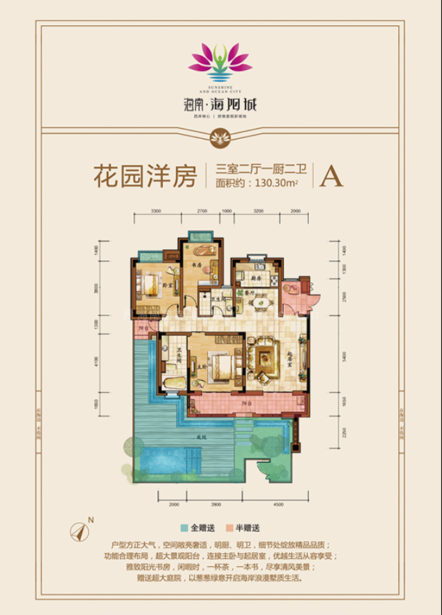 花园洋房 A户型 3房2厅1厨2卫 建筑面积约130.30平
