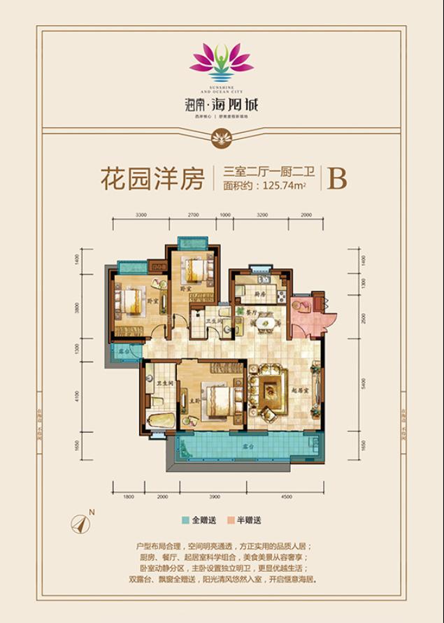 花园洋房 B户型 3房2厅1厨2卫 建筑面积约125.74平