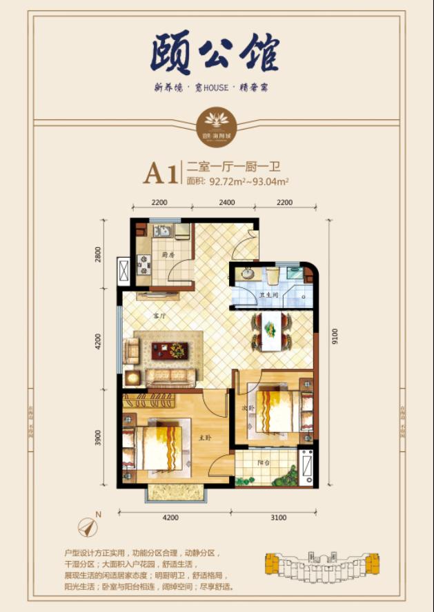 A1户型 2房1厅1厨1卫 建筑面积约92.72-93.04平
