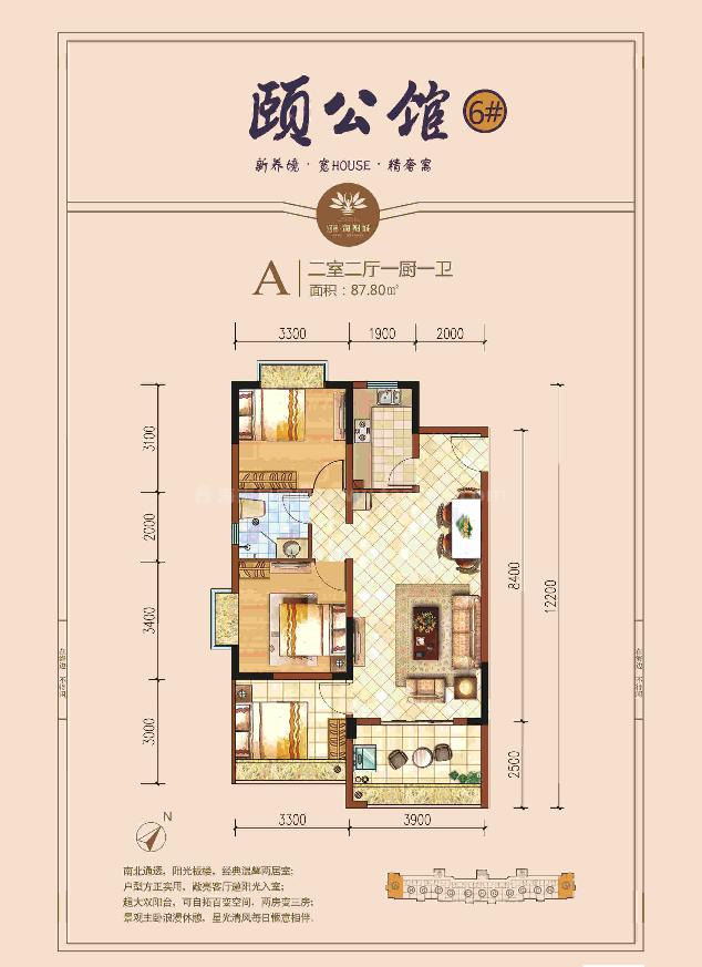 A户型 2房2厅1厨1卫 建筑面积约87.80平