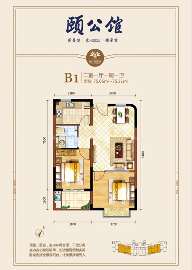 B1户型 2房1厅1厨1卫 建筑面积约75.06-75.31平