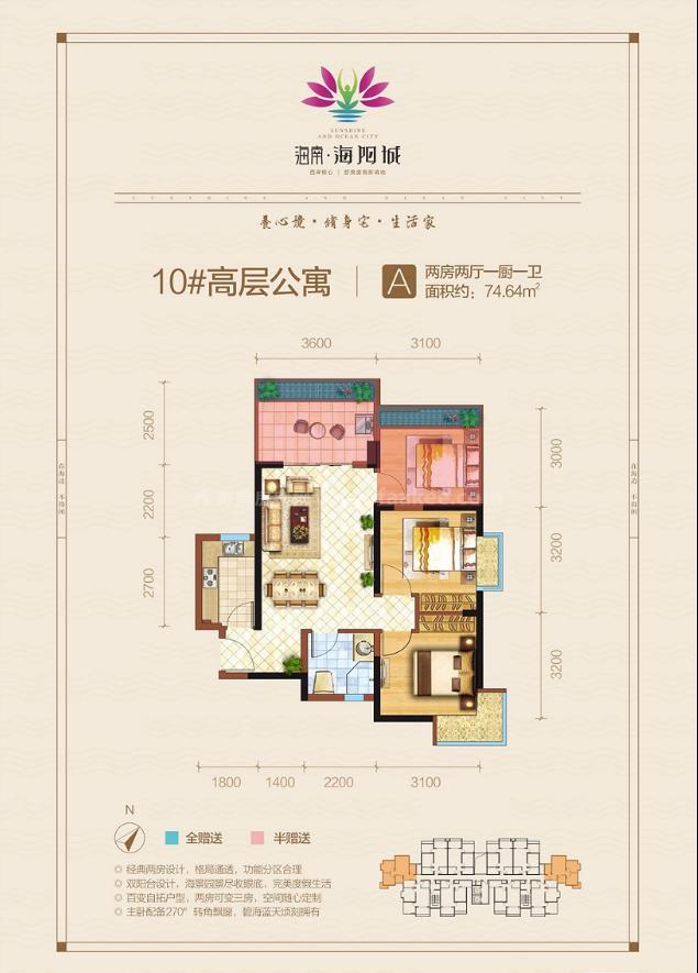高层公寓 A户型 2房2厅1厨1卫 建筑面积约74.64平