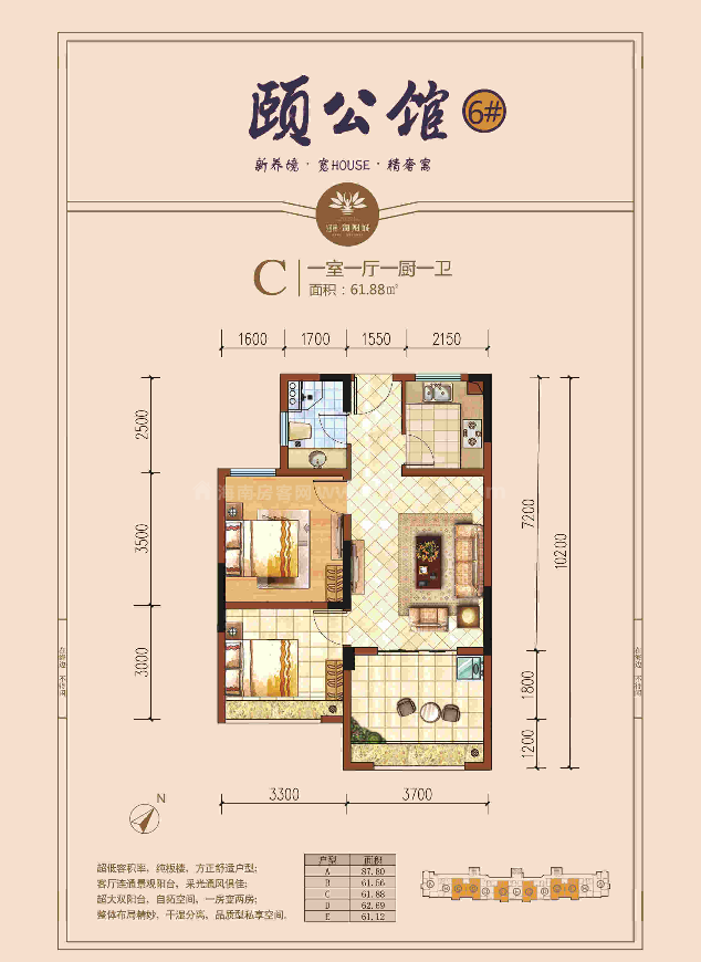 C户型 1房1厅1厨1卫 建筑面积约61.88平