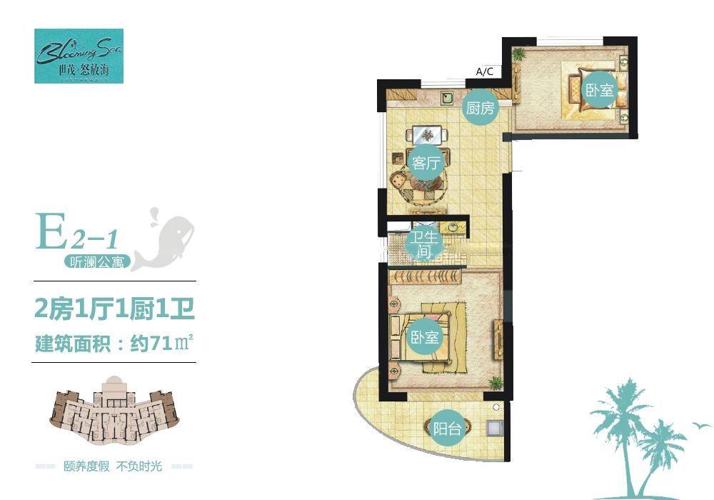 E2-1公寓 2房1厅1厨1卫 建筑面积约71平