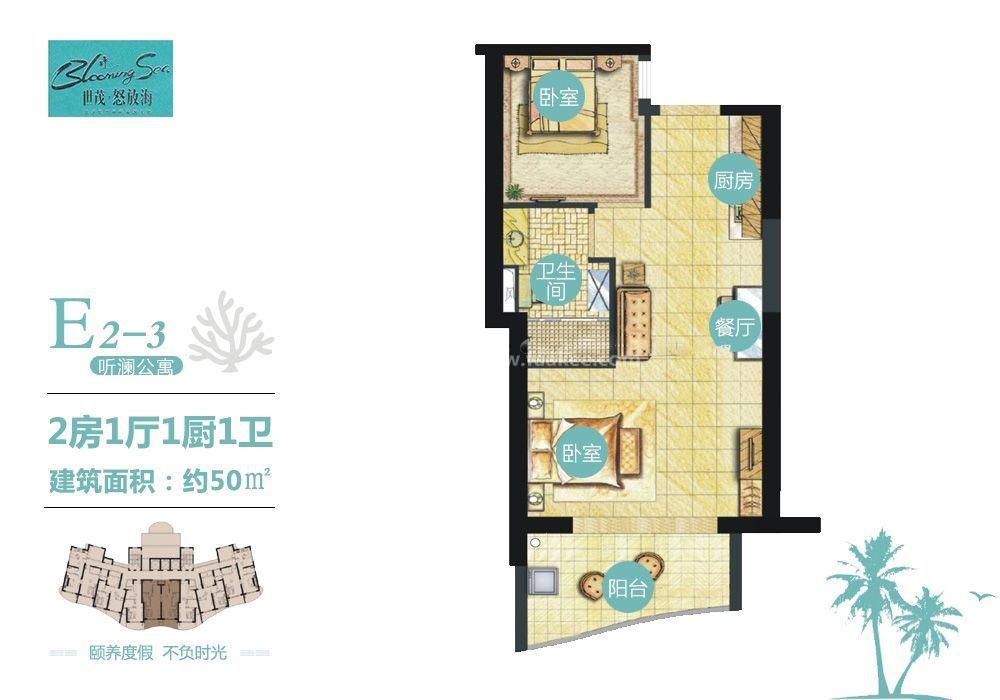 E2-3公寓 2房1厅1厨1卫 建筑面积约50平