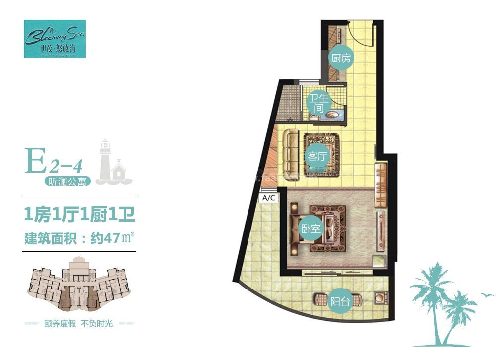 E2-4公寓 1房1厅1厨1卫 建筑面积约47平