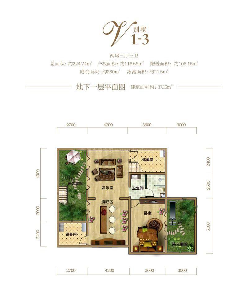 别墅V1-3户型(地下一层) 1室1厅1卫  建筑面积87.16㎡