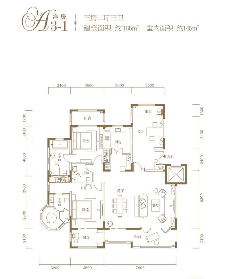 洋房A3-1户型 3室2厅2卫1厨  建筑面积165㎡