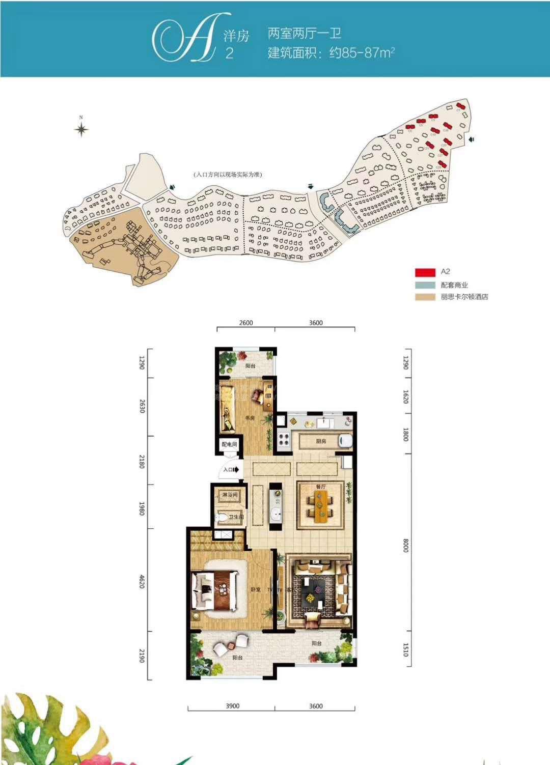 洋房A2 两室两厅一卫 建筑面积约85-87㎡