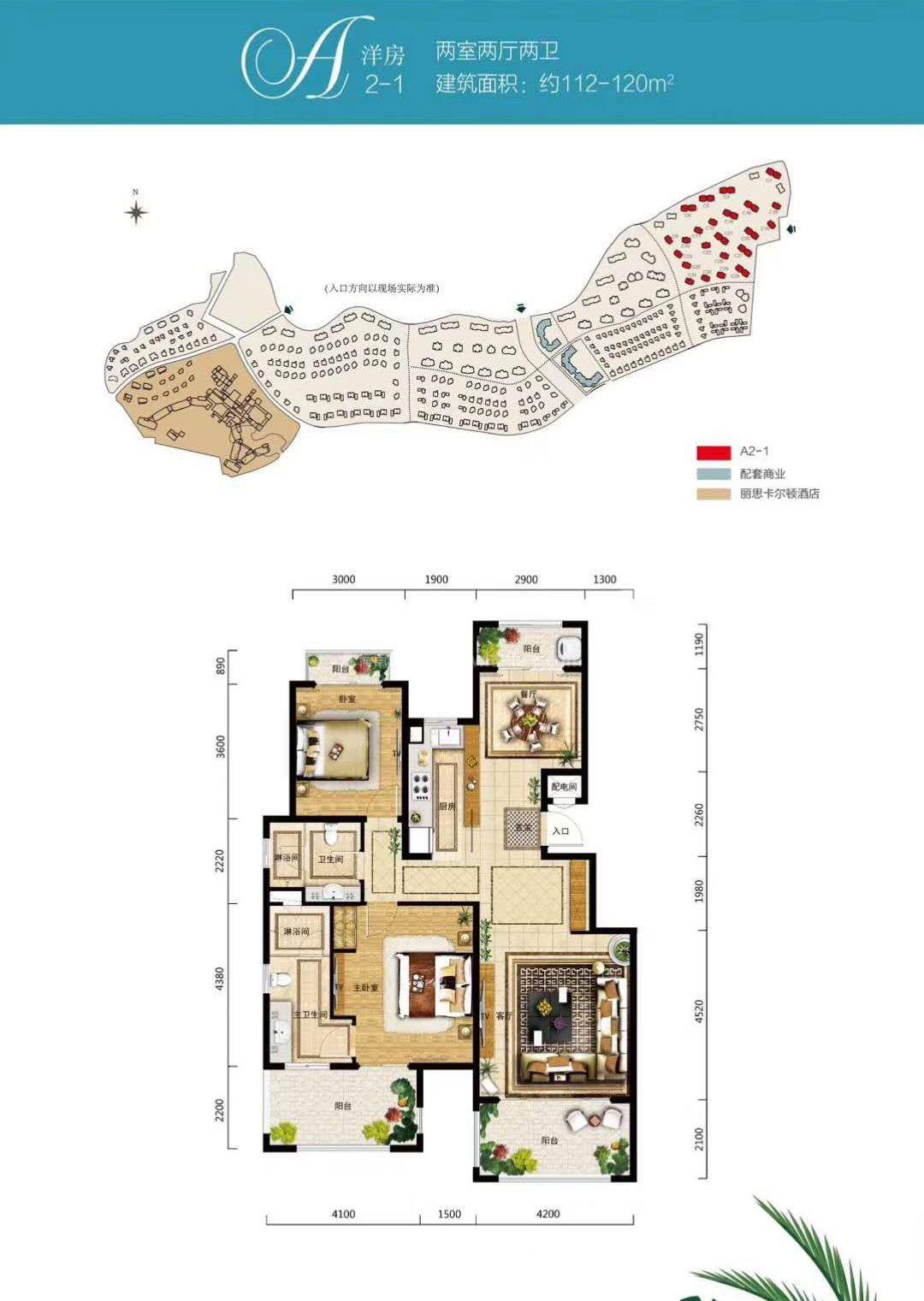 洋房A2-1 两室两厅两卫 建筑面积约112-120㎡