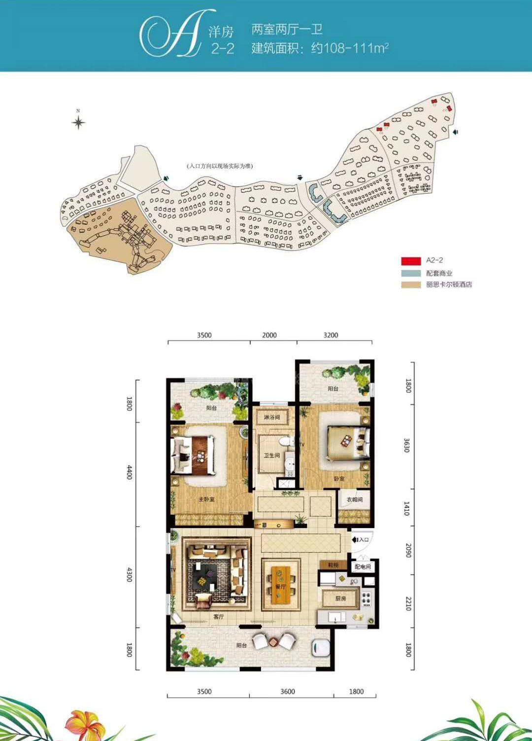 洋房A2-2 两室两厅一卫 建筑面积约108-111㎡