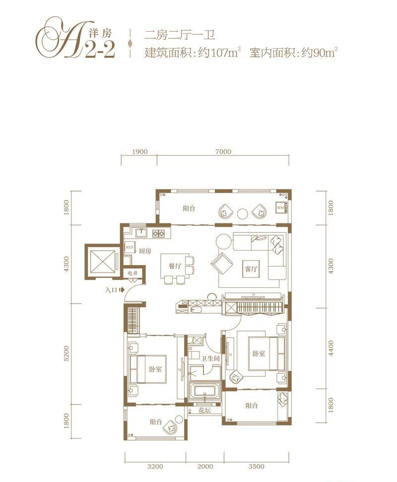 洋房A2-2户型 2室2厅1卫1厨  建筑面积107㎡