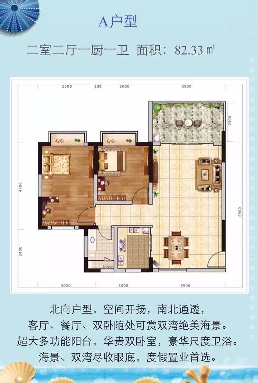 A户型图 2室2厅1卫1厨 建筑面积82.33㎡
