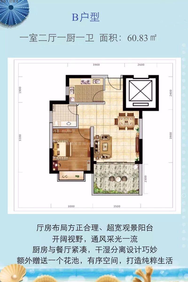B户型图 1室2厅1卫1厨 建筑面积60.83㎡