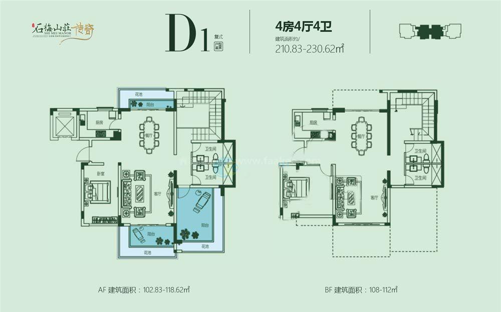 四期傳奇復式D1戶型 4房4廳2廚4衛 210.83-230.62㎡