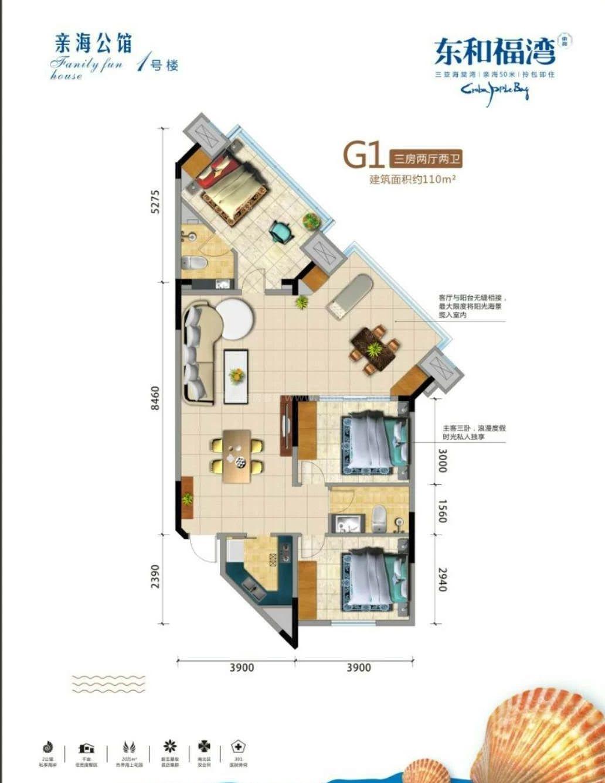 1号楼G1户型 3房2厅2卫 建面110㎡