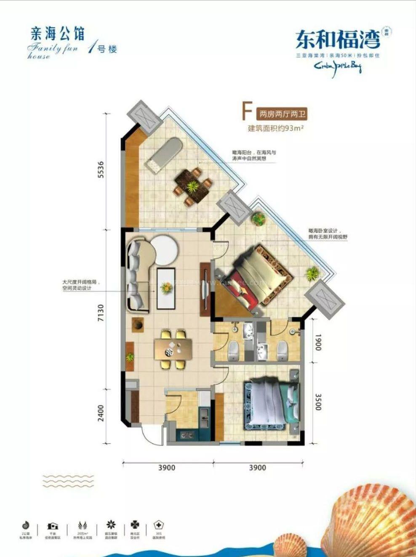 1号楼F户型 2房2厅2卫 建面93㎡