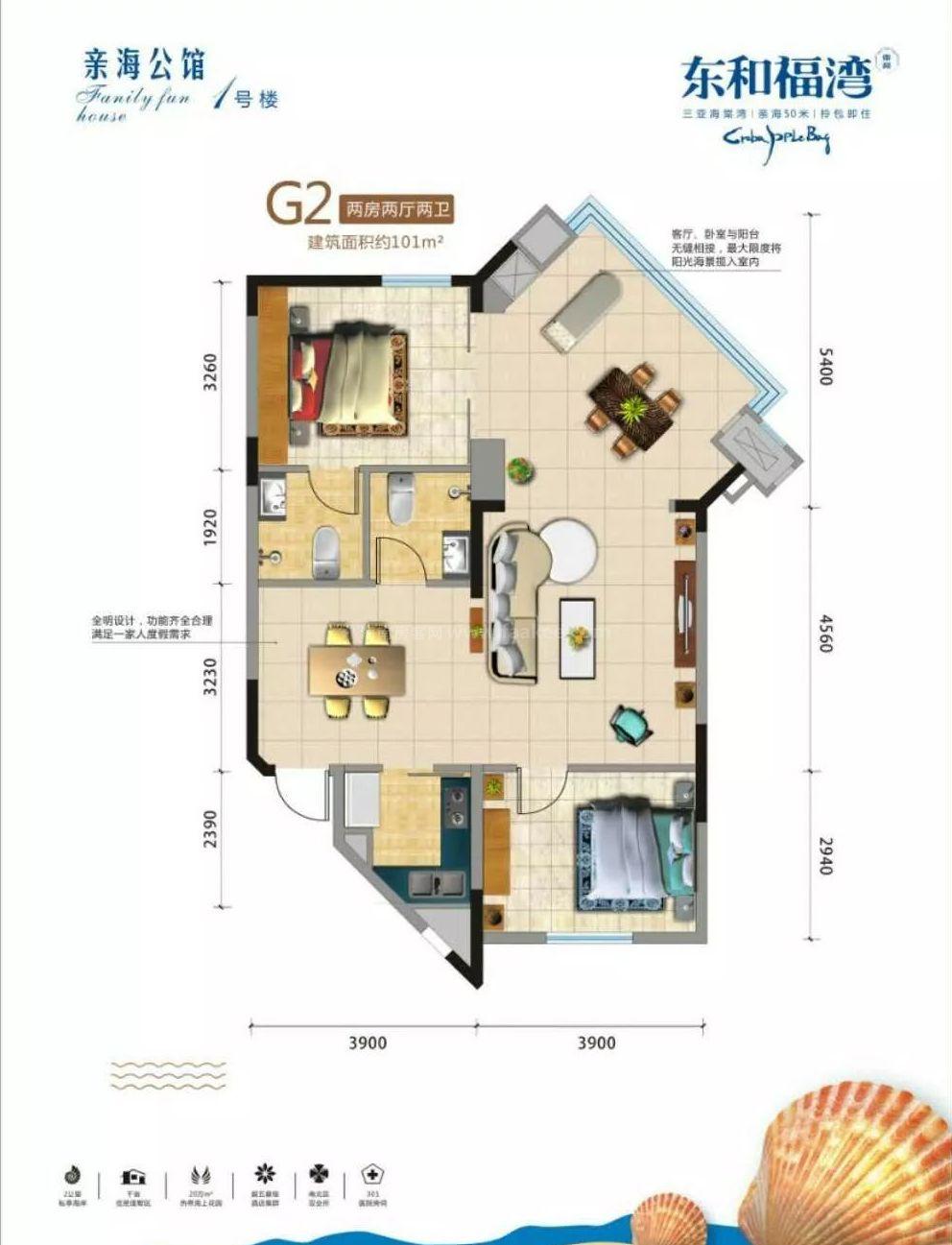 1号楼G2户型 2房2厅2卫 建面101㎡