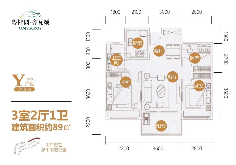 Y户型203-B 3室2厅1卫 建面89㎡