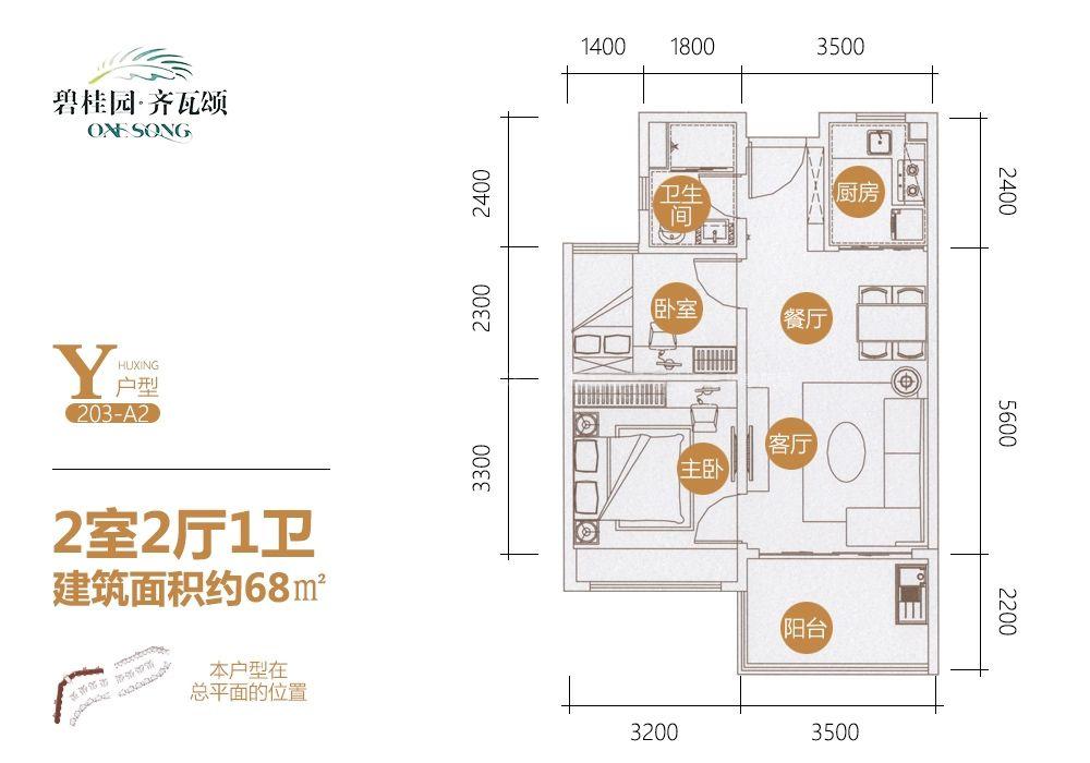 碧桂园齐瓦颂Y户型 2室2厅1卫1厨 建筑面积68㎡
