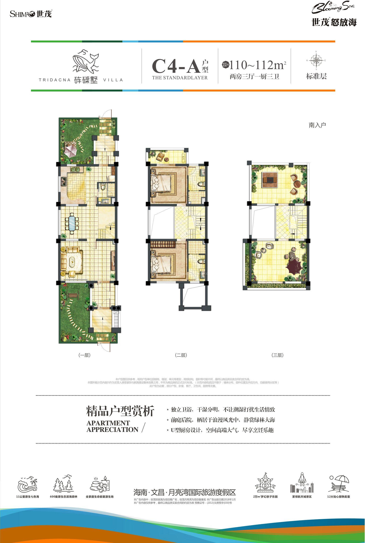 C4-A户型别墅 2房3厅1厨3卫 建面110-112㎡