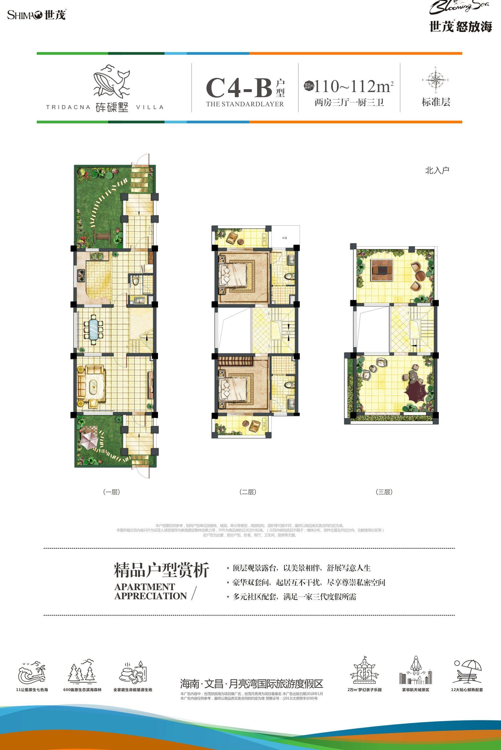 C4-B户型别墅 2房3厅1厨3卫 建面110-112㎡