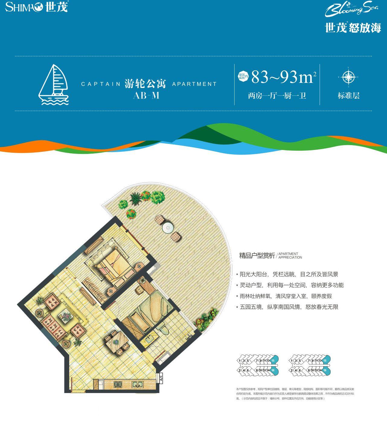 游轮公寓AB-M户型 2房1厅1厨1卫 建筑面积约83-93㎡
