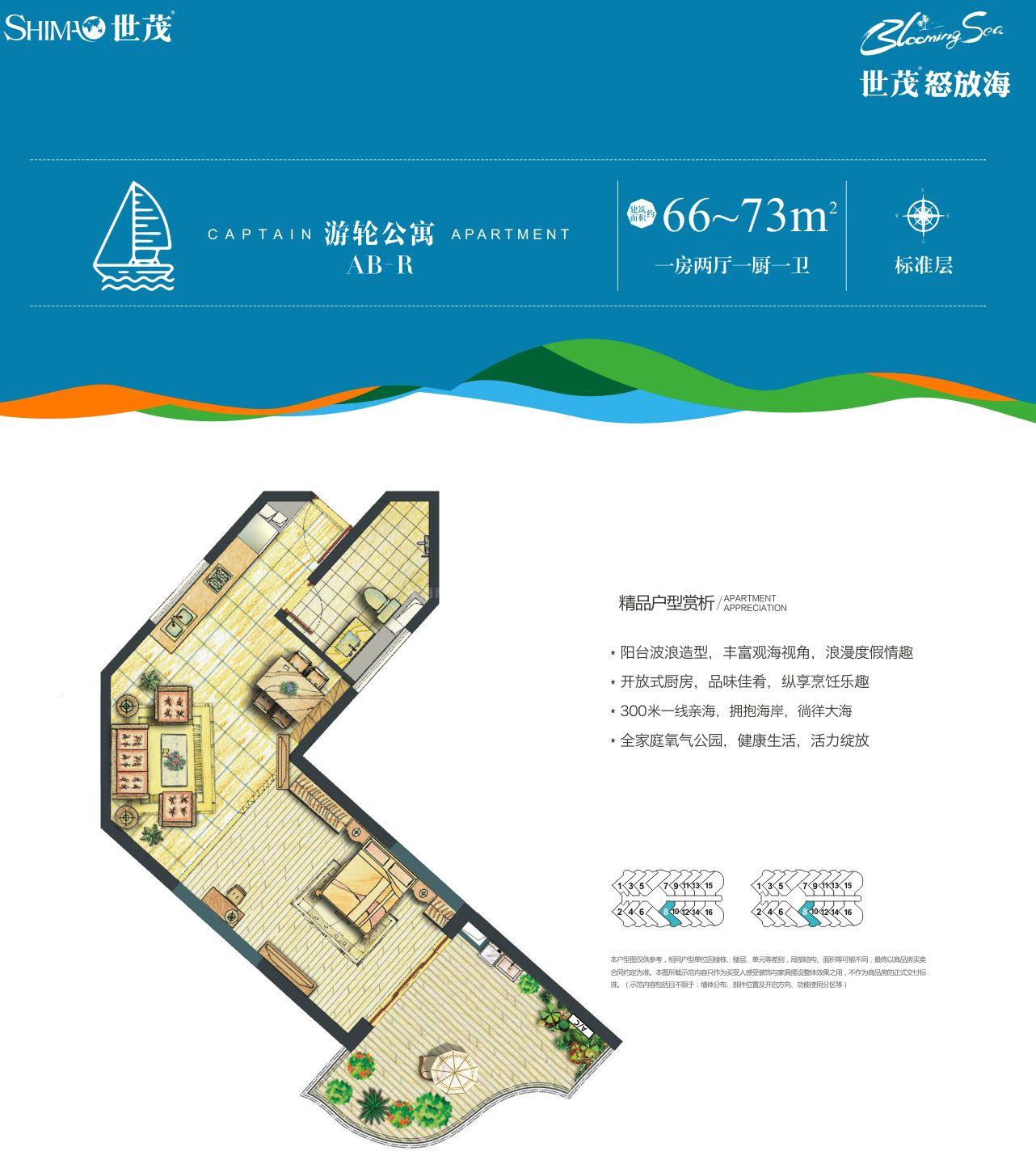 游轮公寓AB-R户型 1房2厅1厨1卫 建筑面积约66-73㎡