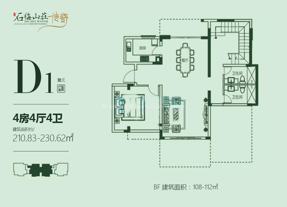 四期傳奇復式D1戶型 4房4廳2廚4衛 210.83-230.62㎡BF層