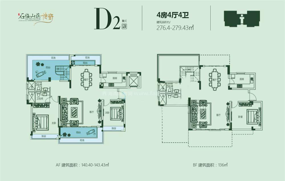 四期傳奇復式D2戶型 4房4廳2廚4衛 276.4-279.43㎡