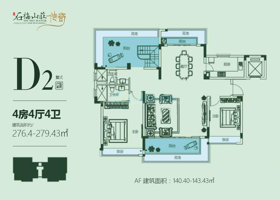 四期傳奇復式D2戶型 4房4廳2廚4衛 276.4-279.43㎡AF層