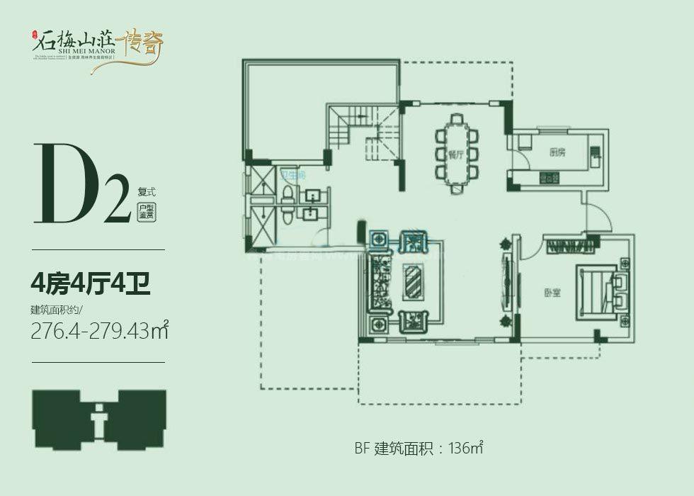 四期傳奇復式D2戶型 4房4廳2廚4衛 276.4-279.43㎡BF層