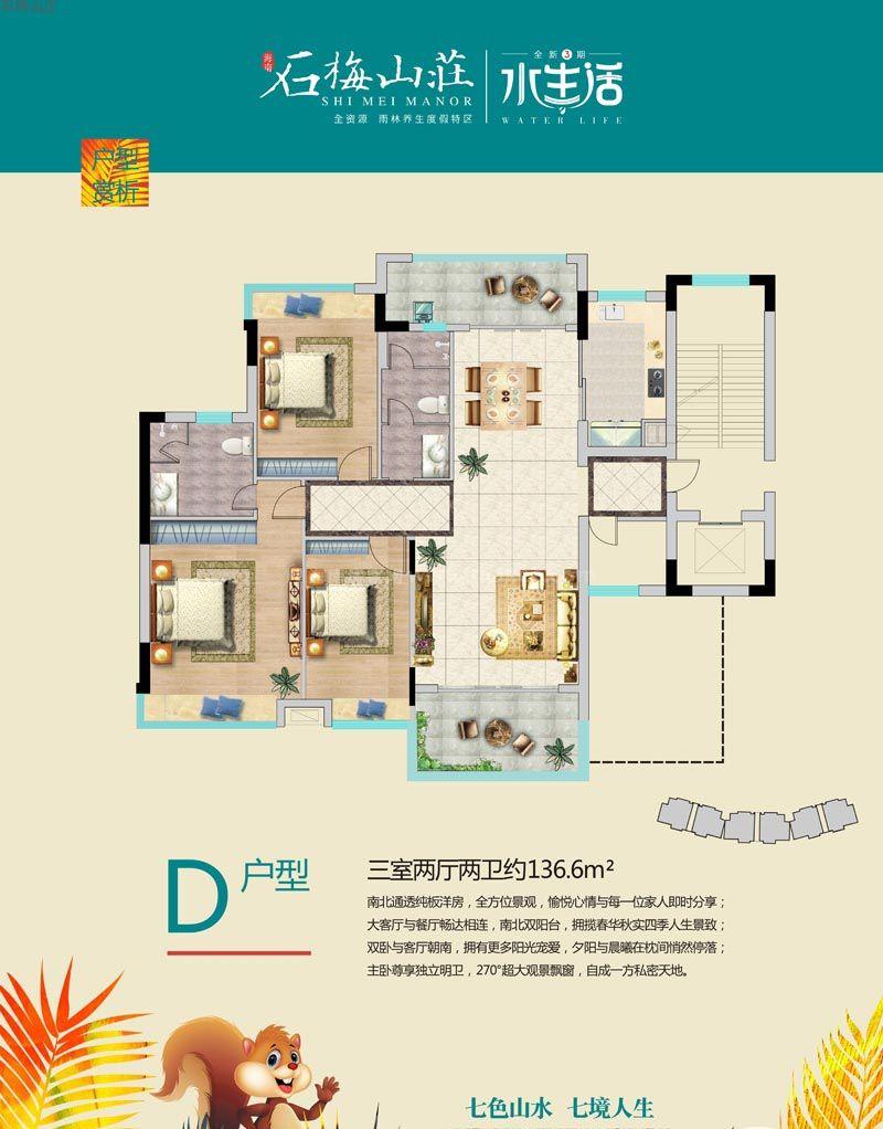 三期D戶型 3室2廳2衛1廚  建筑面積136.6㎡