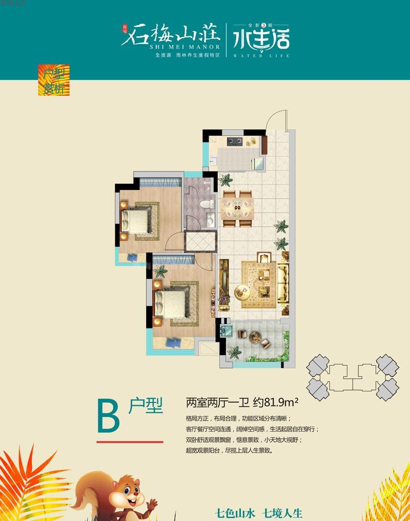 三期B户型 2室2厅1卫1厨  建筑面积81.9㎡