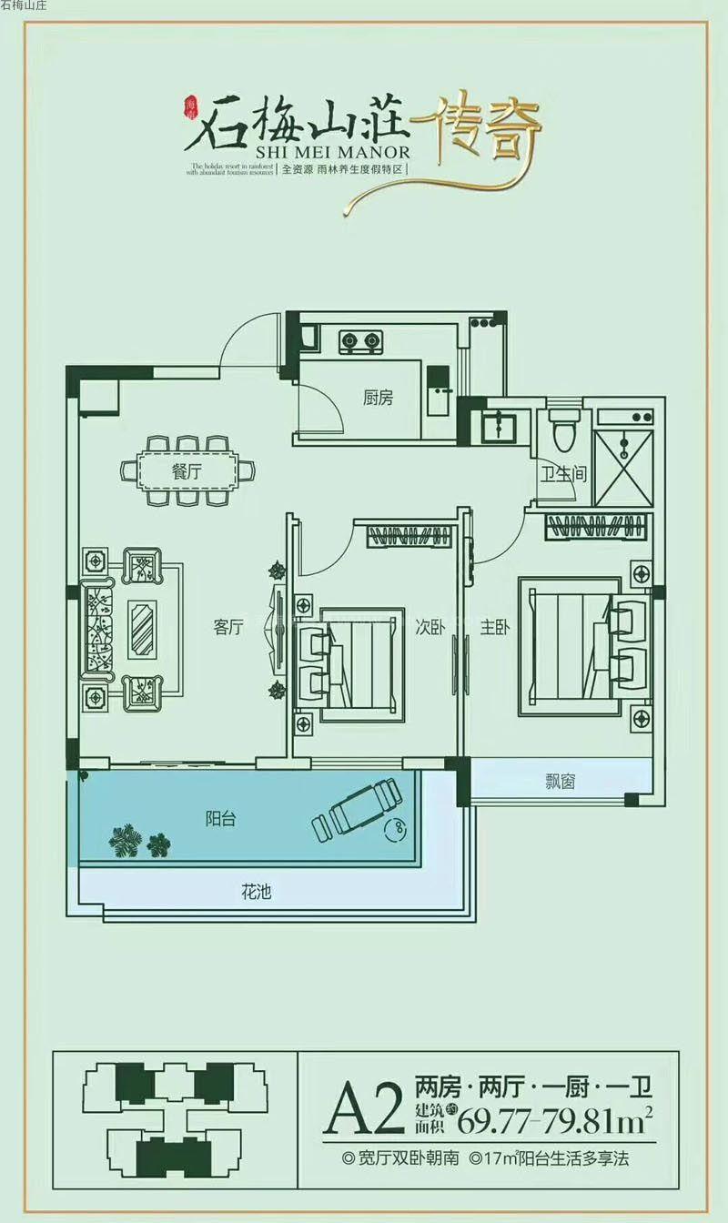 四期A2户型图 2室2厅1卫1厨  建筑面积69.77-79.81㎡